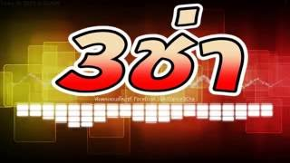 getlinkyoutube.com-เพลงแดนซ์ 3ช่า มันๆ 2016 2017 สไตล์ไทย Dance Nonstop ชุดที่ 7