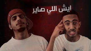 getlinkyoutube.com-ايش اللي صاير - كلاش - راندر