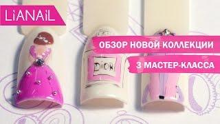 """getlinkyoutube.com-Три дизайна ногтей . Обзор коллекции гель-лаков """"Dolly Molly"""""""