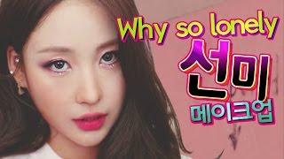 getlinkyoutube.com-원더걸스 선미 메이크업 WonderGirls Sunmi Why so lonely makeup l 이사배(Risabaeart)