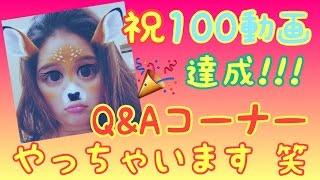 getlinkyoutube.com-自己紹介&質問コーナー by ayanillo shams 100動画達成記念!!