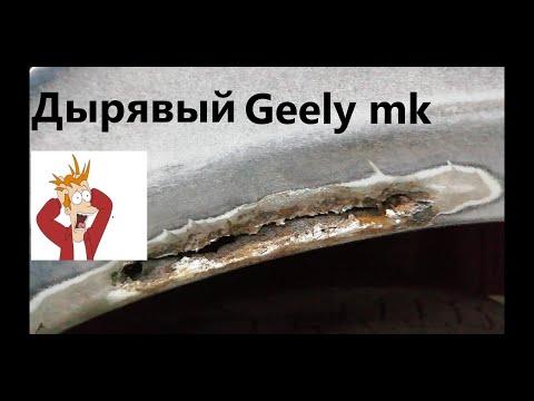 Дырявый Geely mk.