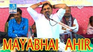 getlinkyoutube.com-Mayabhai Ahir Jokes 2016   Garad Live Dayro   Full Gujarati Comedy - Part - 2
