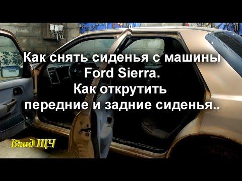 Как снять сидения на машине - Ford Sierra. Как открутить передние и задние сиденья в машине