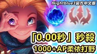 「Nightblue3」 1000+AP新英雄柔依打野! 一個Q技能「0.00秒」秒殺敵人 (中文字幕)