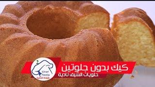 getlinkyoutube.com-طريقة عمل كيك الأرز خالي من الغلوتين الشيف نادية   Cake sans gluten