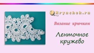 getlinkyoutube.com-Ленточное кружево крючком. (Crochet. Tape lace.)