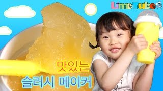 getlinkyoutube.com-칠팩터 맛있는 슬러시 메이커 만들기 슬러시 뽀로로 먹방 장난감 놀이[이벤트마감] Chill Factor Slush Maker LimeTube & Toy 라임튜브