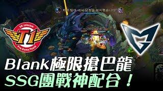 SKT vs SSG LCK頂尖對決! Blank極限搶巴龍 SSG團戰神配合!