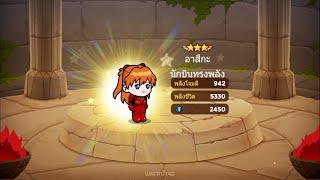 getlinkyoutube.com-LINE RANGER SS3 สูตร จับ กาชา Gacha Ep.1
