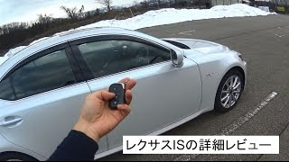 getlinkyoutube.com-【HD】レクサスISの詳細レビュー(使用車:レクサス IS350)