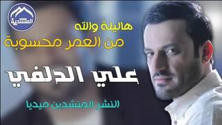 getlinkyoutube.com-فرحة الزهراء ع   المنشد علي الدلفي