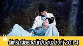 getlinkyoutube.com-[MV]ตี๋เหรินเจี่ย 2014