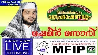 getlinkyoutube.com-shemeer Mannai Kollam Live 25/022017│Thirunelloor Prabhashanam│MFiP 1