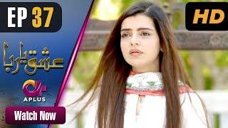 Ishq Ya Rabba - Episode 37 | Aplus Dramas | Bilal Qureshi, Srha Asghar, Fatima | Pakistani Drama