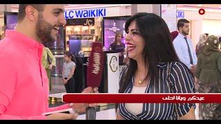 عيدكم ويانه احلى مع احمد الخفاجي - عيد الفطر - الحلقة 3