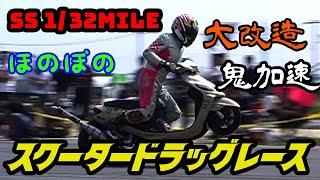 getlinkyoutube.com-「改造魂」魔改造からほのぼのチューンまで 改造スクータードラッグレースss1/32mile (Scooter Drag Race)