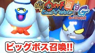 getlinkyoutube.com-ウィスマロマンついに撃破!!妖怪ウォッチともだちウキウキペディア9弾G「バスターズモード」 Yo-kai Watch