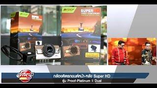 getlinkyoutube.com-รีวิว กล้องหน้ารถยนต์ Proof รุ่น Platinum II dual