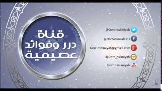 getlinkyoutube.com-الطرفة السنية في نظم القواعد الفقهية  لفضيلة الشيخ صالح بن عبدالله العصيمي