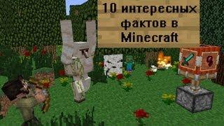 getlinkyoutube.com-10 интересных фактов в Minecraft