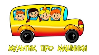 getlinkyoutube.com-Мультфільм про машинки. Вивчаємо кольори та види транспорту | ukrainian children's cartoons