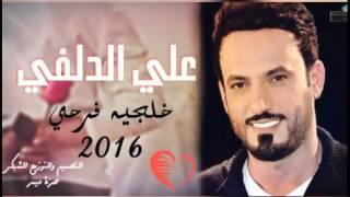 علي الدلفي خليجيه فرحتي جديد صفكات اعراس مواليد افراح 2016 تفوووتكم