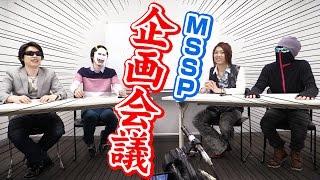 getlinkyoutube.com-【MSSP】企画会議してみた MSSPのオールナイトニッポンw#18