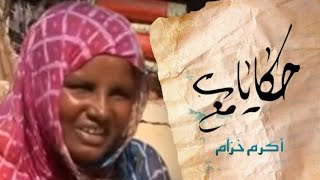 getlinkyoutube.com-حكايات مع اكرم خزام -- السمنة في موريتانيا