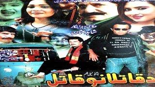 Jahangir Khan,Pashto Action,Telefilm Movie - Da Qatala Noh Qatil - Nadia Gul,Pushto Film