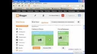 getlinkyoutube.com-Как создать свой блог бесплатно