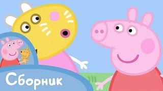 getlinkyoutube.com-Свинка Пеппа - Cборник 5 (45 минут)