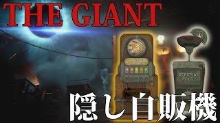 getlinkyoutube.com-【BO3ゾンビ】「THE GIANT」隠し自販機の出し方