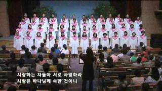 getlinkyoutube.com-너희는 서로 사랑하라 (분당우리교회 1부찬양대, 2009-05-10)