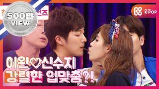 (episode-7) 이완♡신수지 강렬한 입맞춤?!