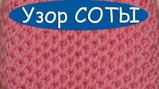 getlinkyoutube.com-Схема вязания спицами. Узор соты ///  Scheme knitting. honeycomb pattern