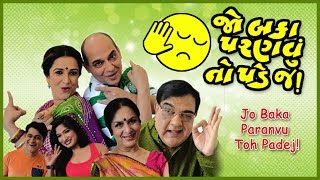 getlinkyoutube.com-Jo Baka Paranvu Toh Padej - Superhit Gujarati Comedy Natak Full 2016 - Muni Jha, Rajendra Butala