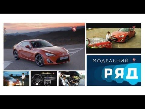 """Toyota GT-86. """"Модельный ряд"""" в HD. (УКР)"""