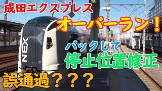 getlinkyoutube.com-E259系成田エクスプレスが品川駅で大幅にオーバーランして停止位置修正