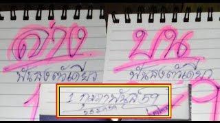 getlinkyoutube.com-เลขเด็ดฟันธงตัวเดียว (บน-ล่าง) งวดวันที่ 1/02/59