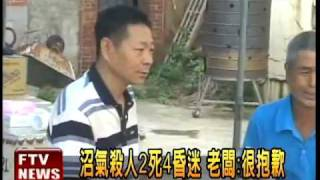 getlinkyoutube.com-皮革工廠清汙中毒 2死4命危-民視新聞