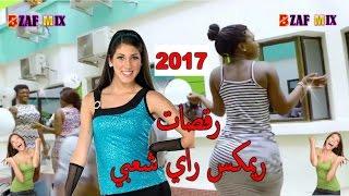 Ray Chaabi 2017 HD Remix - رقصات راي شعبي قمة في الروعة ريمكس 2017