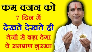 getlinkyoutube.com-How To Gain Weight Fast (Hindi) - Natural Home Remedies To Gain Weight Fast By Sachin Goyal