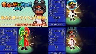 getlinkyoutube.com-3DS 電波人間のRPG FREE! 秋のスポーツイベントのイベントキャッチやってみた!