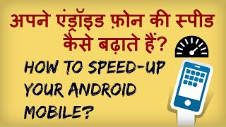 getlinkyoutube.com-How To Speed Up Any Android Phone | Android Phone Ki Speed Kaise Badhaate Hain