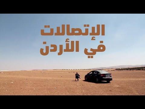 مشكلة شبكات الاتصالات في الأردن