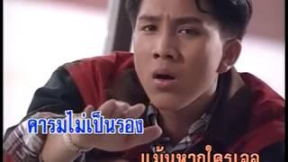 getlinkyoutube.com-วิชามาร เท่ห์ อุเทน พรหมมินทร์ (KARAOKE)