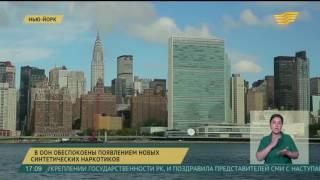 getlinkyoutube.com-В ООН обеспокоены появлением новых синтетических наркотиков
