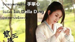 getlinkyoutube.com-โชคชะตา Ming Yun 命运 Destiny-Jia Jia Ost LAN LING WANG ศึกรักสะท้านแผ่นดิน