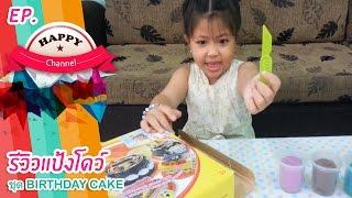 getlinkyoutube.com-รีวิวแป้งโดว์ ชุด BIRTHDAY CAKE  พี่ฟิล์ม น้องฟิวส์ Happy Channel
